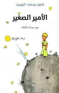 Link to an enlarged image of الأمير الصغير
