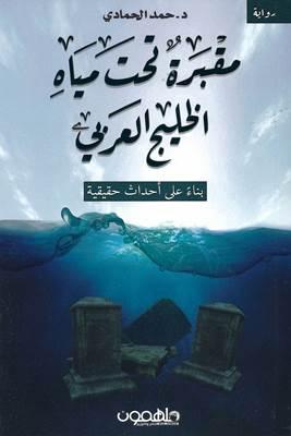 مقبرة تحت مياه الخليج العربي 9789948251620