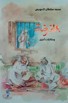 Link to an enlarged image of الفرضة وحكايات اخري