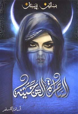 Link to an enlarged image of الساحرة الهجينة