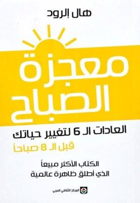 Link to an enlarged image of معجزة الصباح