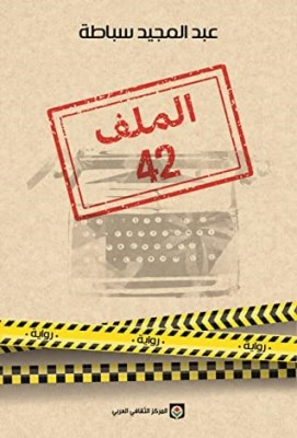 Link to an enlarged image of الملف 42