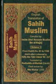 Link to an enlarged image of SAHIH MUSLIM SET(7 VOL)