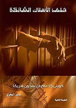 Link to an enlarged image of خلف الاسلاك الشائكة - كويتي 15 عام في سجون امريكا