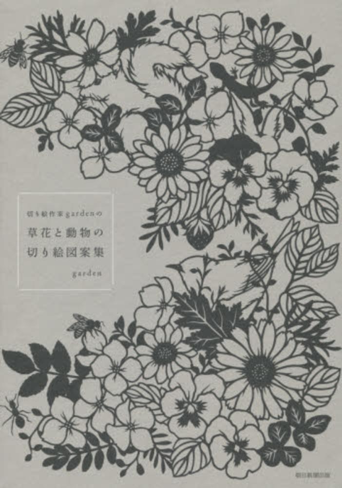 Books Kinokuniya 切り絵作家gardenの草花と動物の切り絵図案集