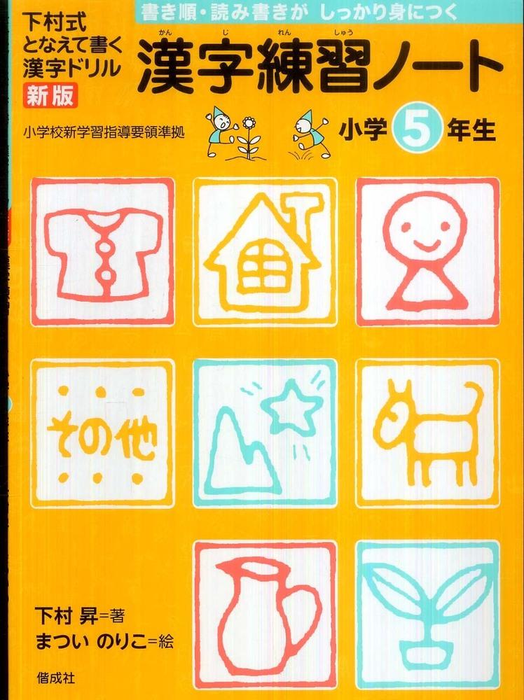 Books Kinokuniya 漢字練習ノト小学5年生新版下村式