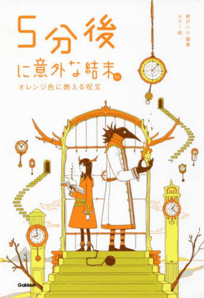 Books Kinokuniya 5分後に意外な結末ex オレンジ色に燃える呪文 桃