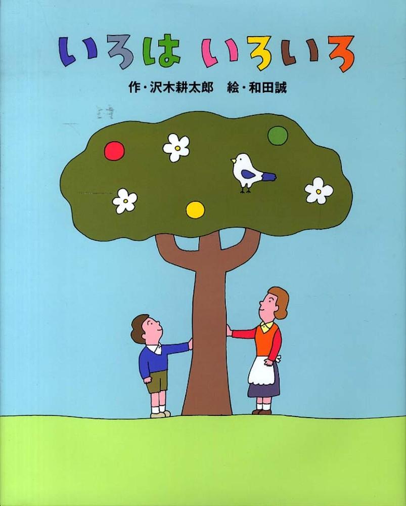 Books Kinokuniya いろはいろいろ 沢木耕太郎 和田誠イラストレタ
