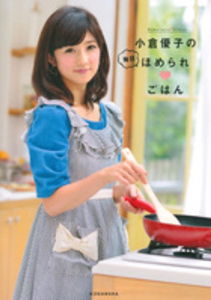 洋服が素敵な小倉優子さん