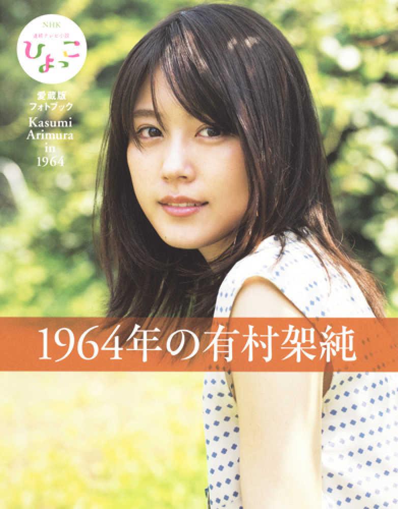 Books Kinokuniya: 1964年の有村...