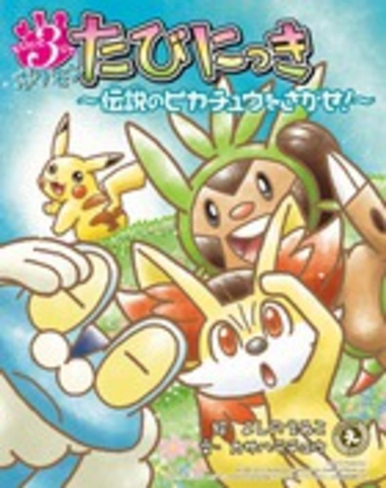 books kinokuniya: とびだせ3びきポケモンたびにっき-伝説のピカチュウ