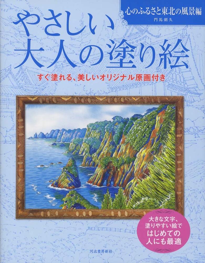 Books Kinokuniya やさしい大人の塗り絵心のふるさと東北の風景編
