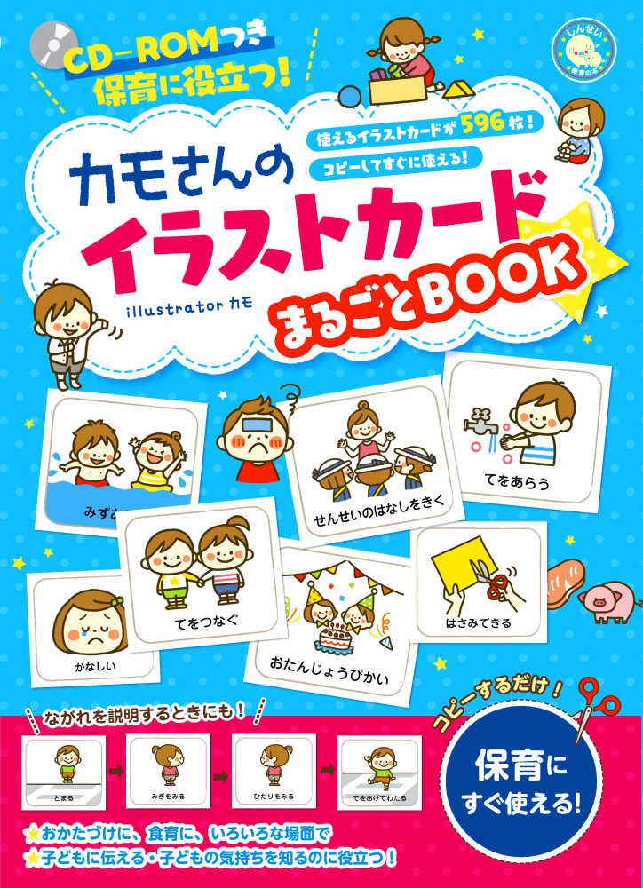 Books Kinokuniya カモさんのイラストカドまるごとbookcd