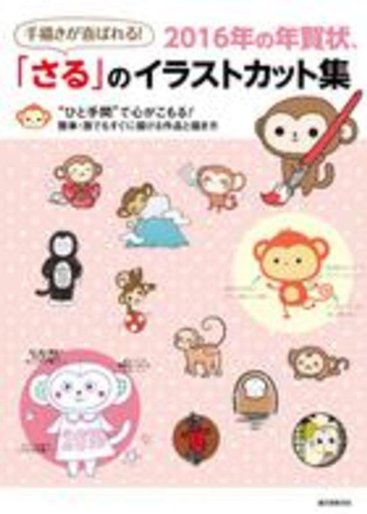 Books Kinokuniya 2016年の年賀状さるのイラストカット集