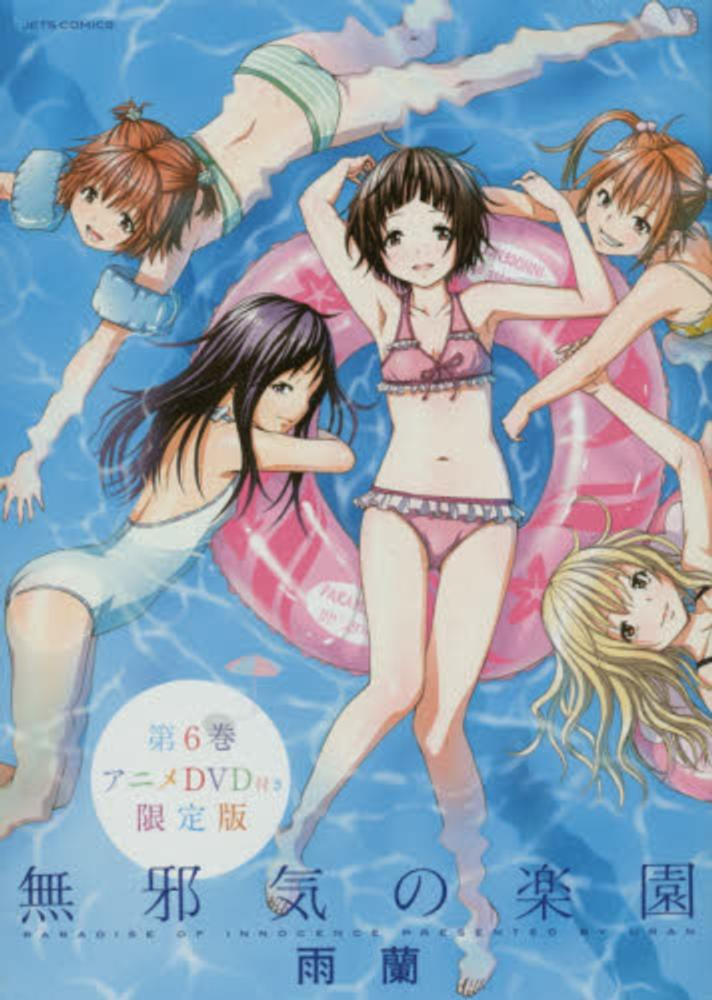 Books Kinokuniya: 無邪気の楽園<6>(アニメDVD付き)([特装版 ...