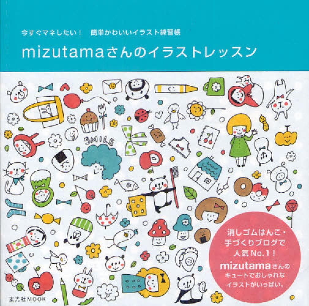 books kinokuniya: mizutamaさんのイラストレッスン-今すぐ