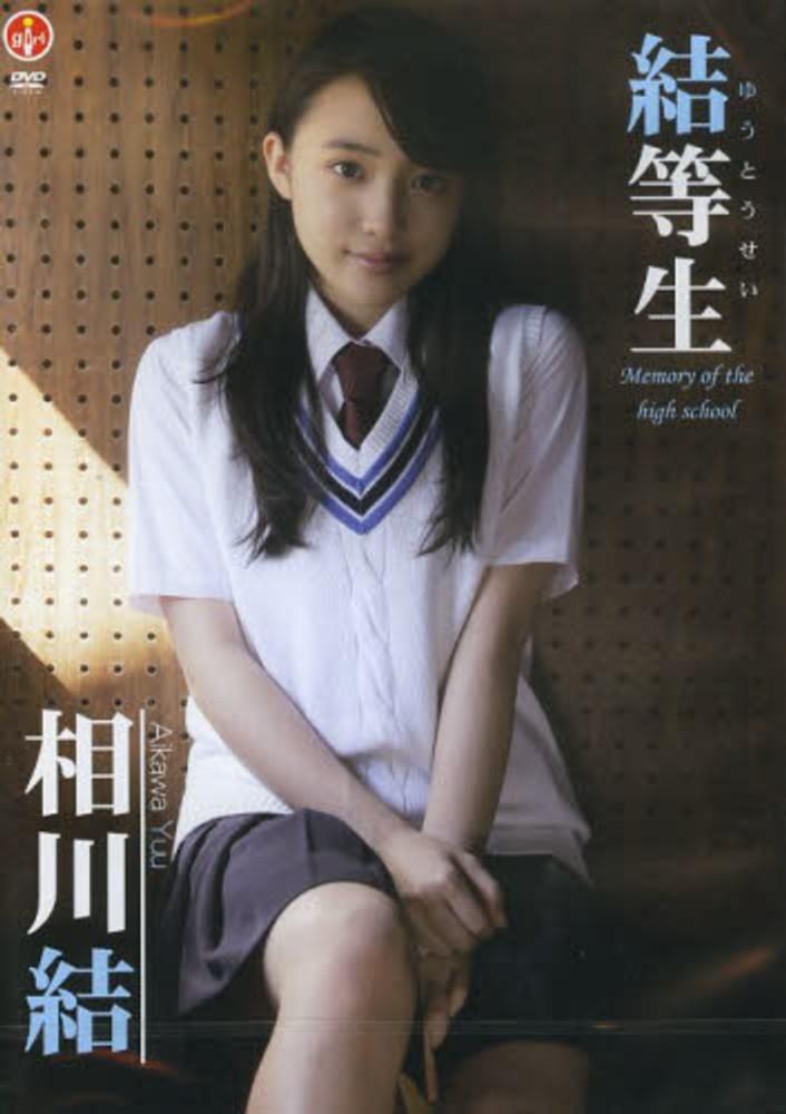 Books Kinokuniya: DVD>相川結...
