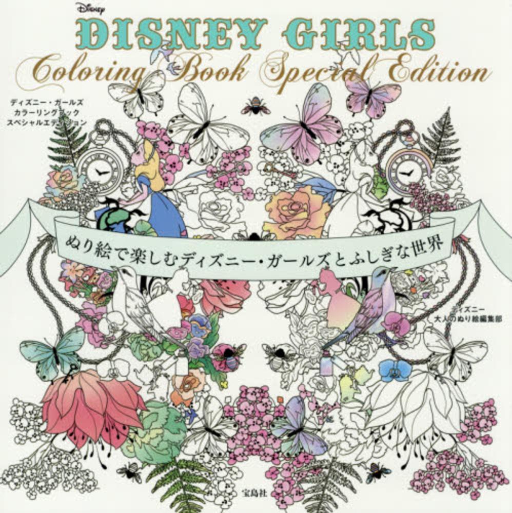 Books Kinokuniya DISNEY GIRLS Coloring