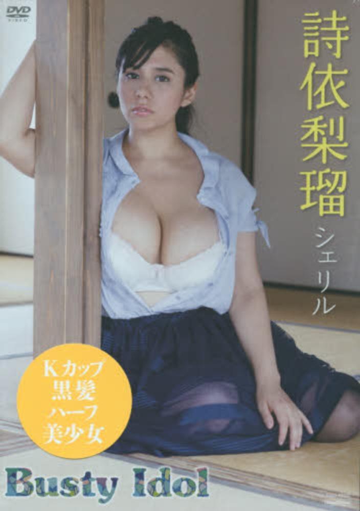 Busty japanese dvd