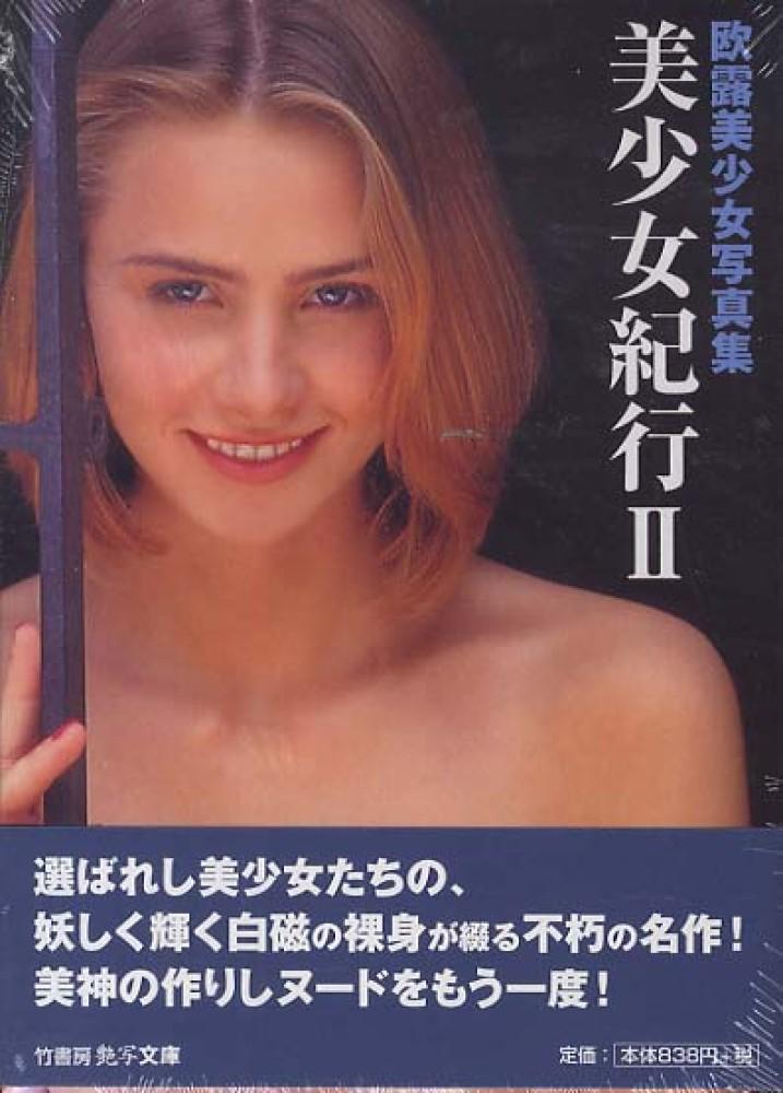Books Kinokuniya: 欧露美少女写...
