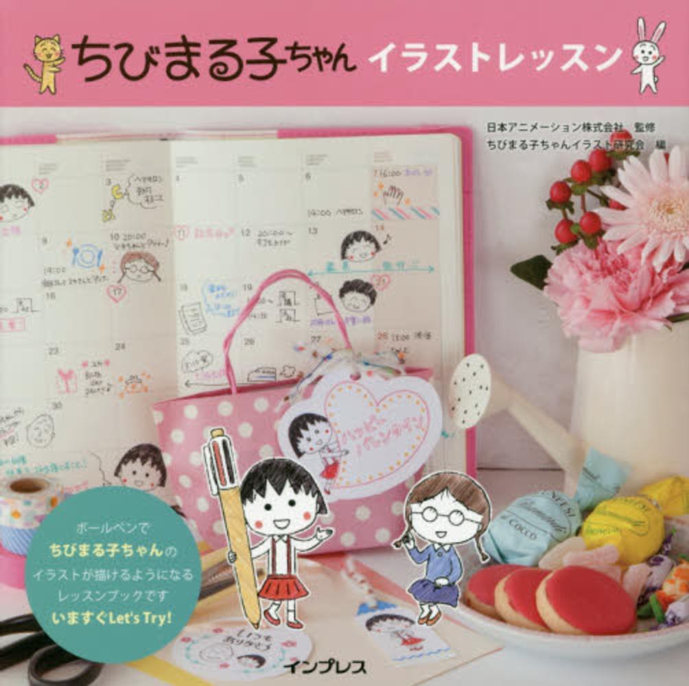 Books Kinokuniya ちびまる子ちゃんイラストレッスン さくらももこ