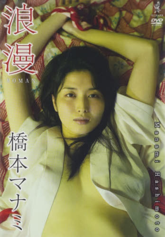 Books Kinokuniya: DVD>橋本マ...