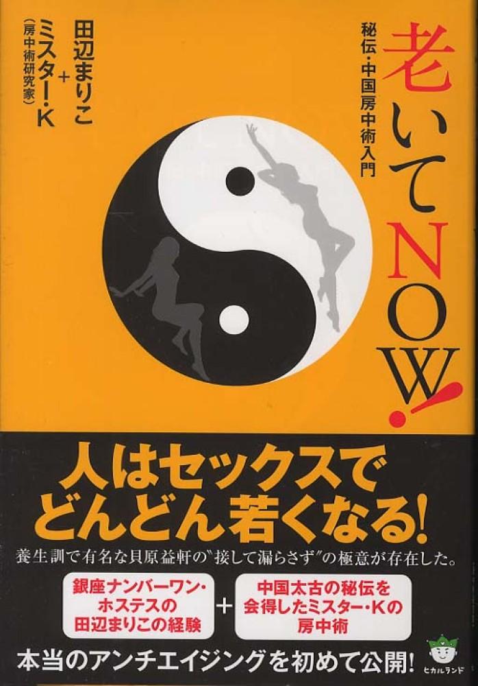Books Kinokuniya: 老いてNOW!...