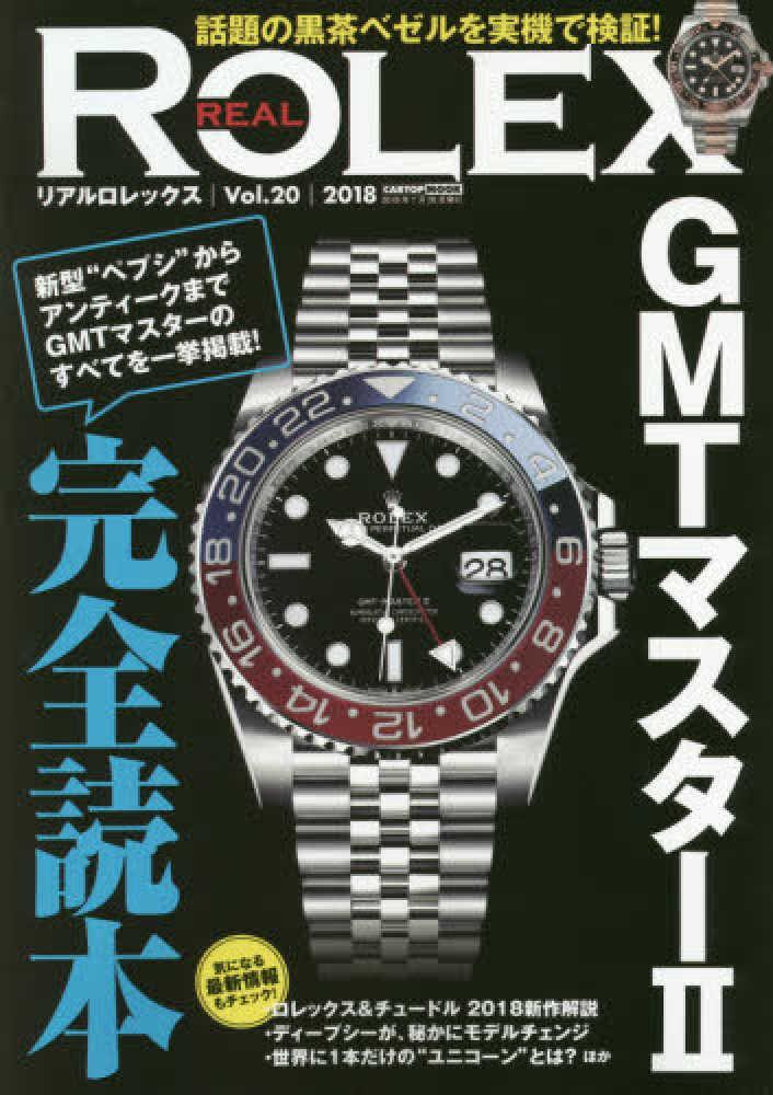 lowest price 2b66e 442ae 紀伊國屋網路書店: REAL ROLEX<Vol.20>新型 ...