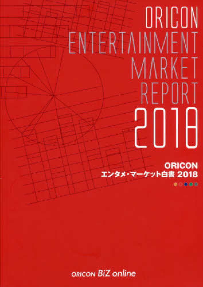 Books Kinokuniya: ORICONエンタメ・マ−ケット白書