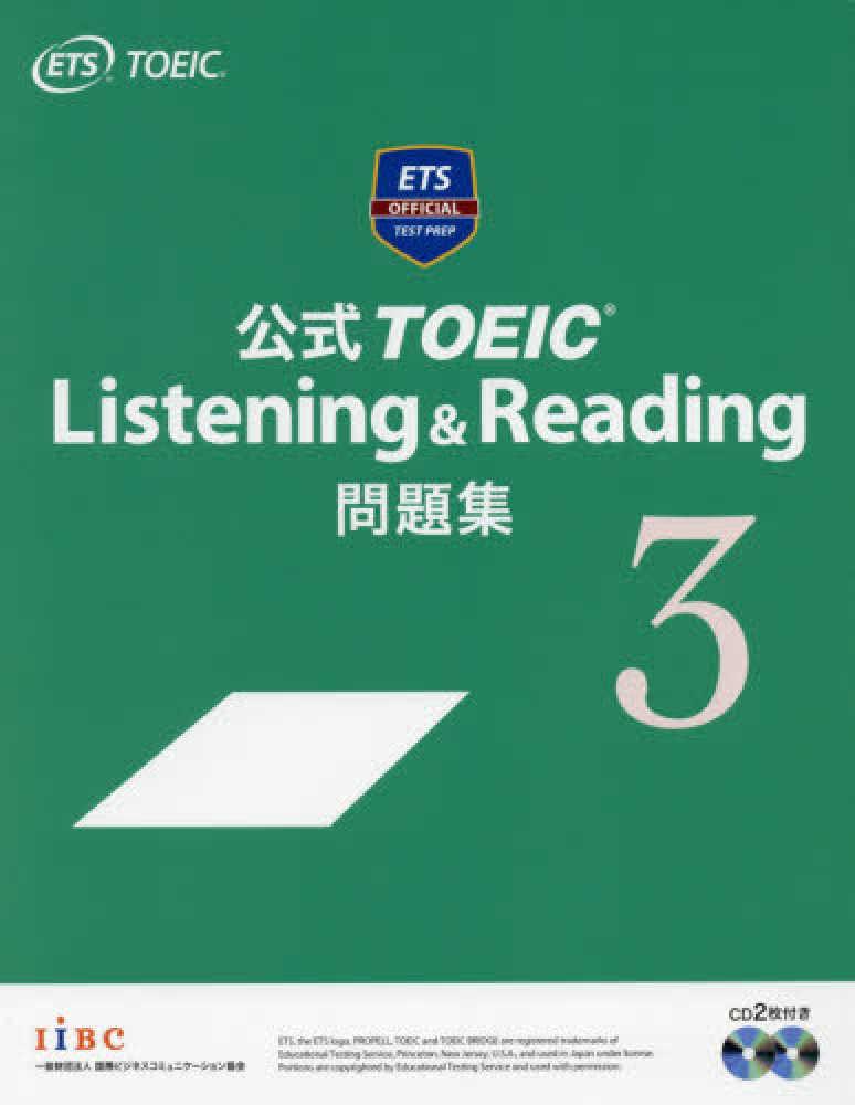 公式TOEIC Listening&Reading問題集でスコアアッ …