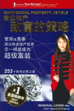Link to an enlarged image of 商業地產 致富的策略 COMMERCIAL PROPERTY JEWELS (CHINESE)