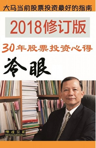 Link to an enlarged image of 30年股票投资心得 (2018修订版)