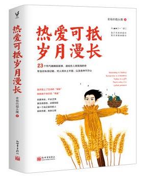 Link to an enlarged image of 热爱可抵岁月漫长(老杨的猫头鹰2020年全新作品)