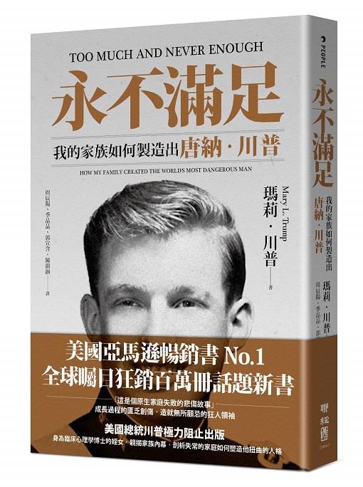 Link to an enlarged image of 永不滿足:我的家族如何製造出唐納.川普