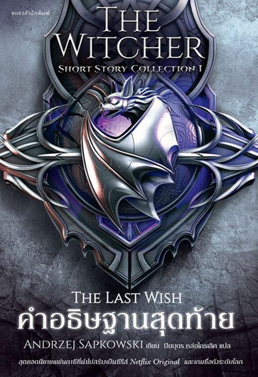 คำอธิษฐานสุดท้าย The Witcher Short Story 9786161842000