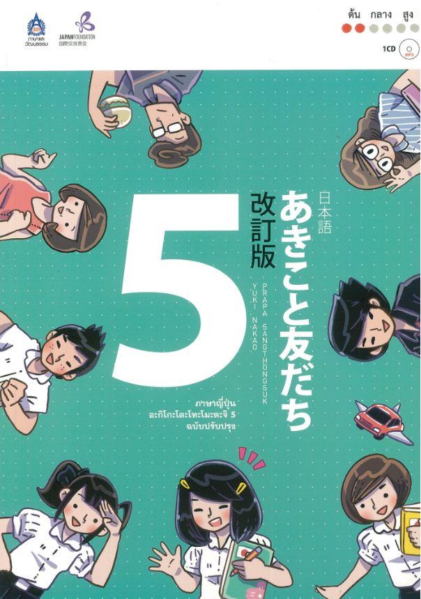 Link to an enlarged image of 5 ภาษาญี่ปุ่น อะกิโกะโตะโทะโมะดะจิ  +MP3 1 แผ่น
