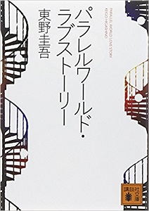 Link to an enlarged image of パラレルワ−ルド・ラブスト−リ− (講談社文庫)