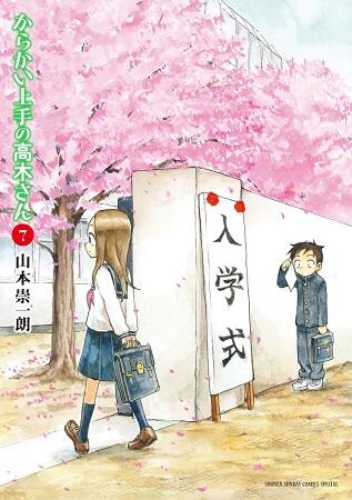 Link to an enlarged image of からかい上手の高木さん<7>(ゲッサン少年サンデ−コミックススペシャル)