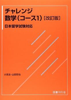 Link to an enlarged image of チャレンジ数学(コ−ス1)(改訂版)-日本留学試験対応