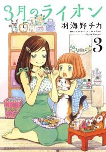 Link to an enlarged image of 3月のライオン<3>(ヤングアニマルコミックス)