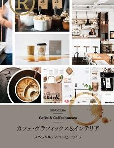 Link to an enlarged image of カフェ・グラフィックス&インテリア-スペシャルティ・コ−ヒ−ライフ