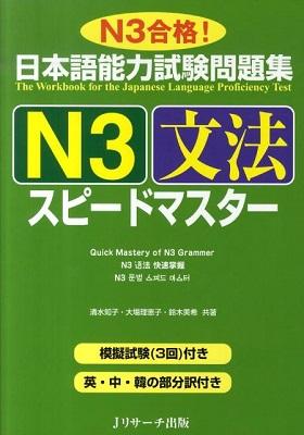 Link to an enlarged image of 日本語能力試験問題集N3文法スピ−ドマスタ−-N3合格!