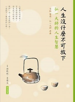 Link to an enlarged image of 人生沒什麼不可放下:弘一大師的人生智慧
