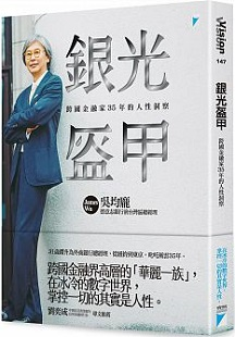 Link to an enlarged image of 銀光盔甲:跨國金融家35年的人性洞察