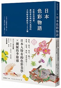 Link to an enlarged image of 日本色彩物語:反映自然四季、歲時景色與