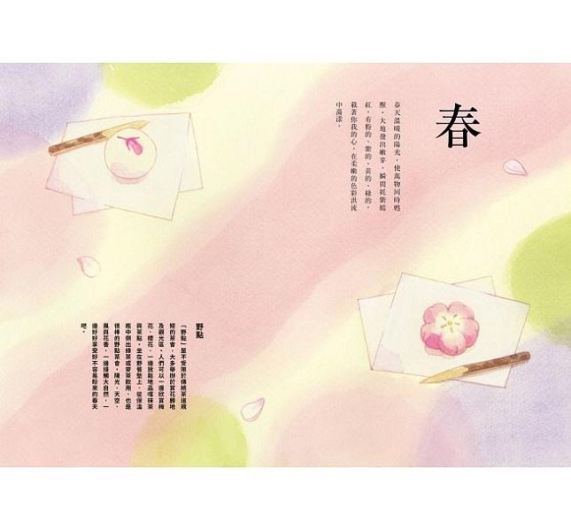 Link to an enlarged 2nd image of 日本色彩物語:反映自然四季、歲時景色與