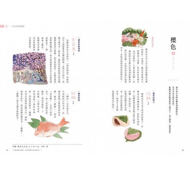 Link to an enlarged 3rd image of 日本色彩物語:反映自然四季、歲時景色與