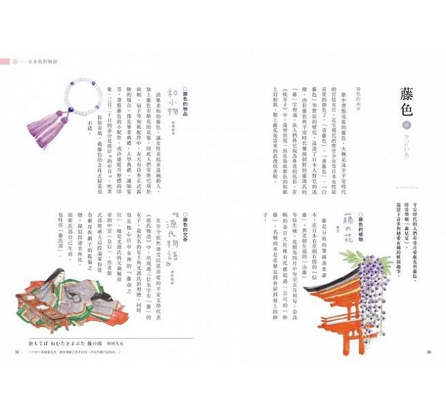 Link to an enlarged 4th image of 日本色彩物語:反映自然四季、歲時景色與