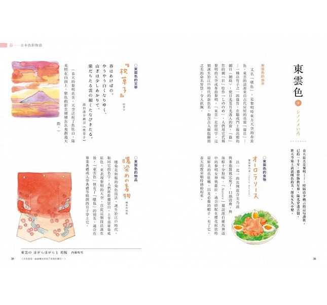 Link to an enlarged 5th image of 日本色彩物語:反映自然四季、歲時景色與