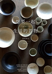 Link to an enlarged image of 想要一起生活的器物